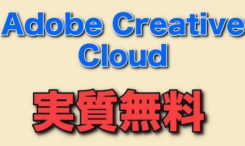 Adobe Creative Cloud 無料