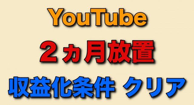 YouTube 収益化 放置