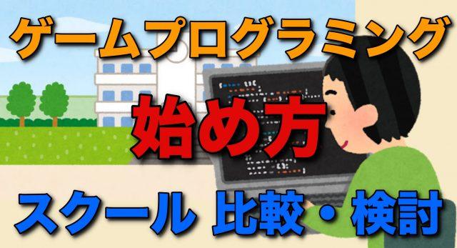 ゲーム プログラミング スクール 比較