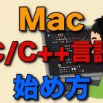 Mac C言語
