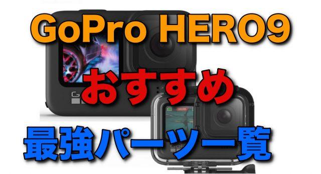 GoPro HERO9 おすすめ