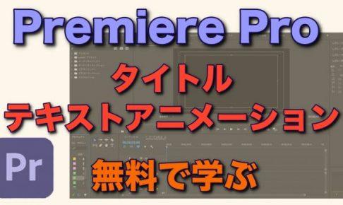 Adobe Premiere Pro タイトル