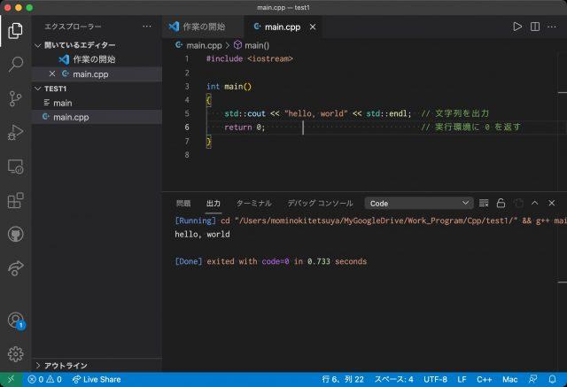 VSCode Mac C++言語