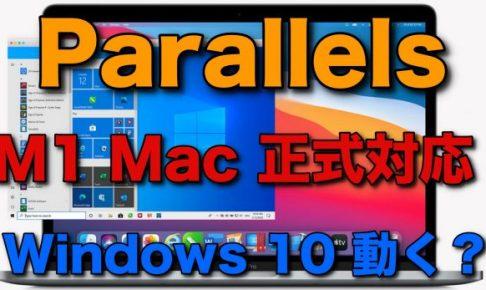 Parallels M1 対応