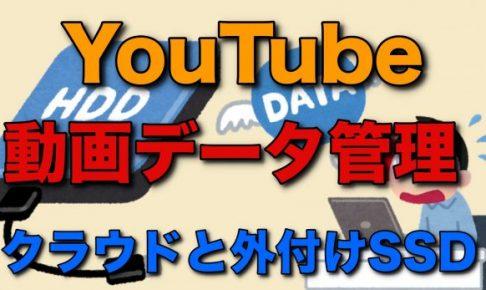 YouTube 動画データ 管理