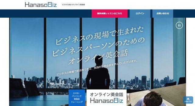 Hanaso Biz(ハナソビズ)