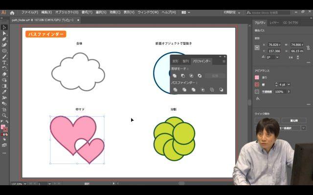 デジハリ Adobe Illustrator