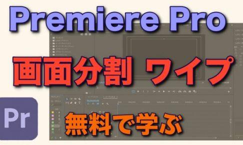 Adobe Premiere Pro ワイプ