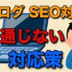 ブログ SEO 対策
