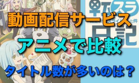動画配信サービス アニメ