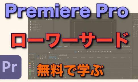Adobe Premiere Pro ローワーサード