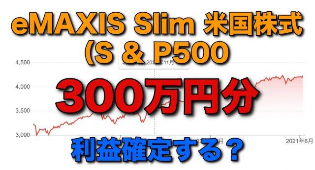 eMAXIS Slim 米国株式 利益確定
