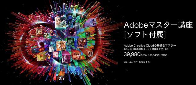 デジハリ Adobeマスター