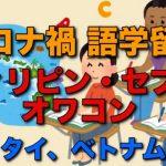 コロナ禍 語学留学