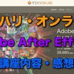 デジハリ Adobe After Effects
