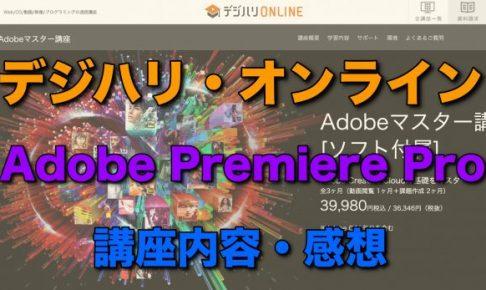 デジハリ Adobe Premiere Pro
