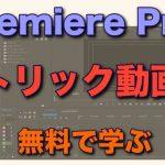 Adobe Premiere Pro トリック