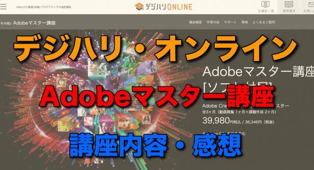 デジハリ Adobe