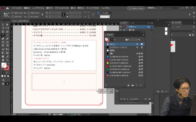 デジハリ Adobe InDesign