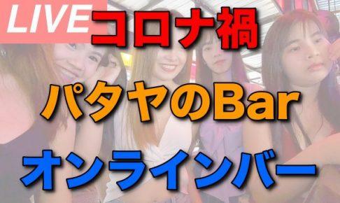 パタヤ YouTube Live