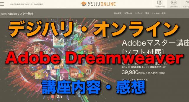デリハリ Dreamweaver