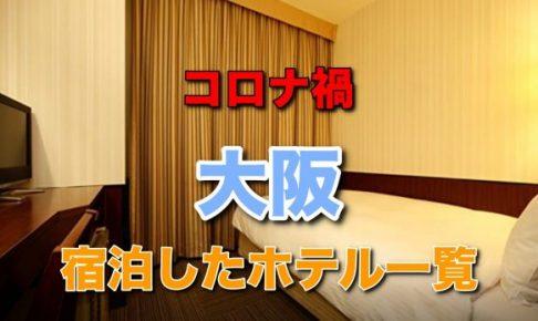 大阪 格安 ホテル