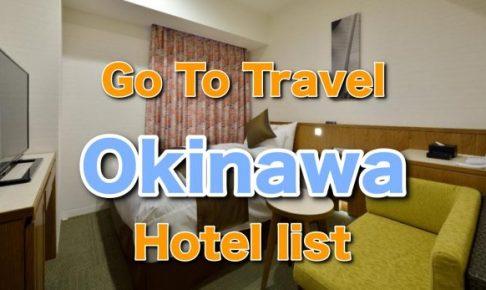 Okinawa Cheap Hotel