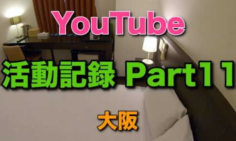 YouTube 大阪